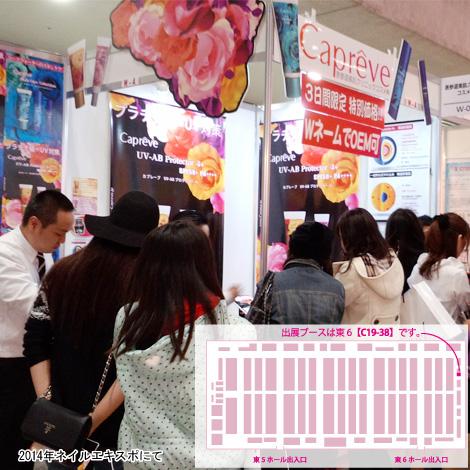 2016国際化粧品展_サイト用資料_テキスト